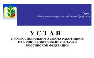 Устав Профессионального союза работников народного образования и науки Российской Федерации