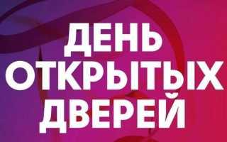 Единый общегородской День открытых дверей в общеобразовательных учреждениях