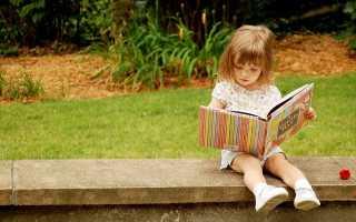 Художественная литература как средство всестороннего развития дошкольника