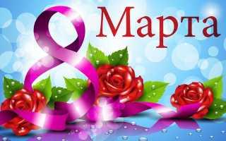 Расписание праздников к 8 Марта