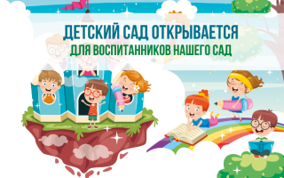 Детский сад открывается