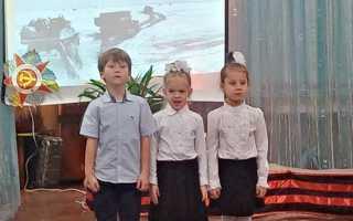 Мероприятие посвященное Полному Освобождению Ленинграда от фашистской блокады