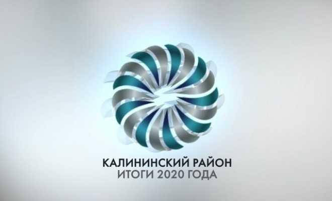 Отчёт администрации Калининского района