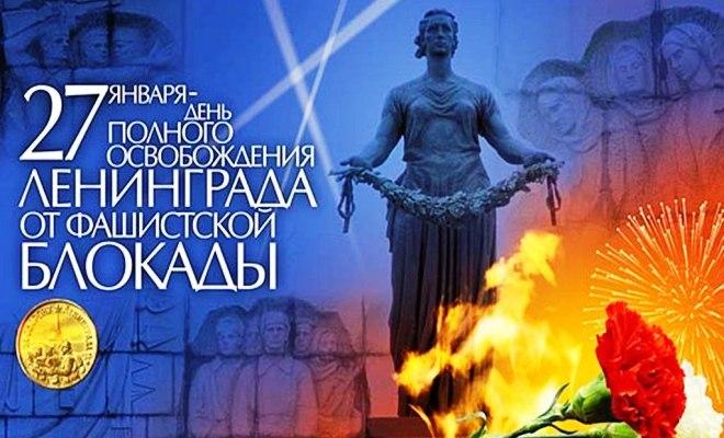 Мероприятие, посвященное Дню снятия блокады Ленинграда